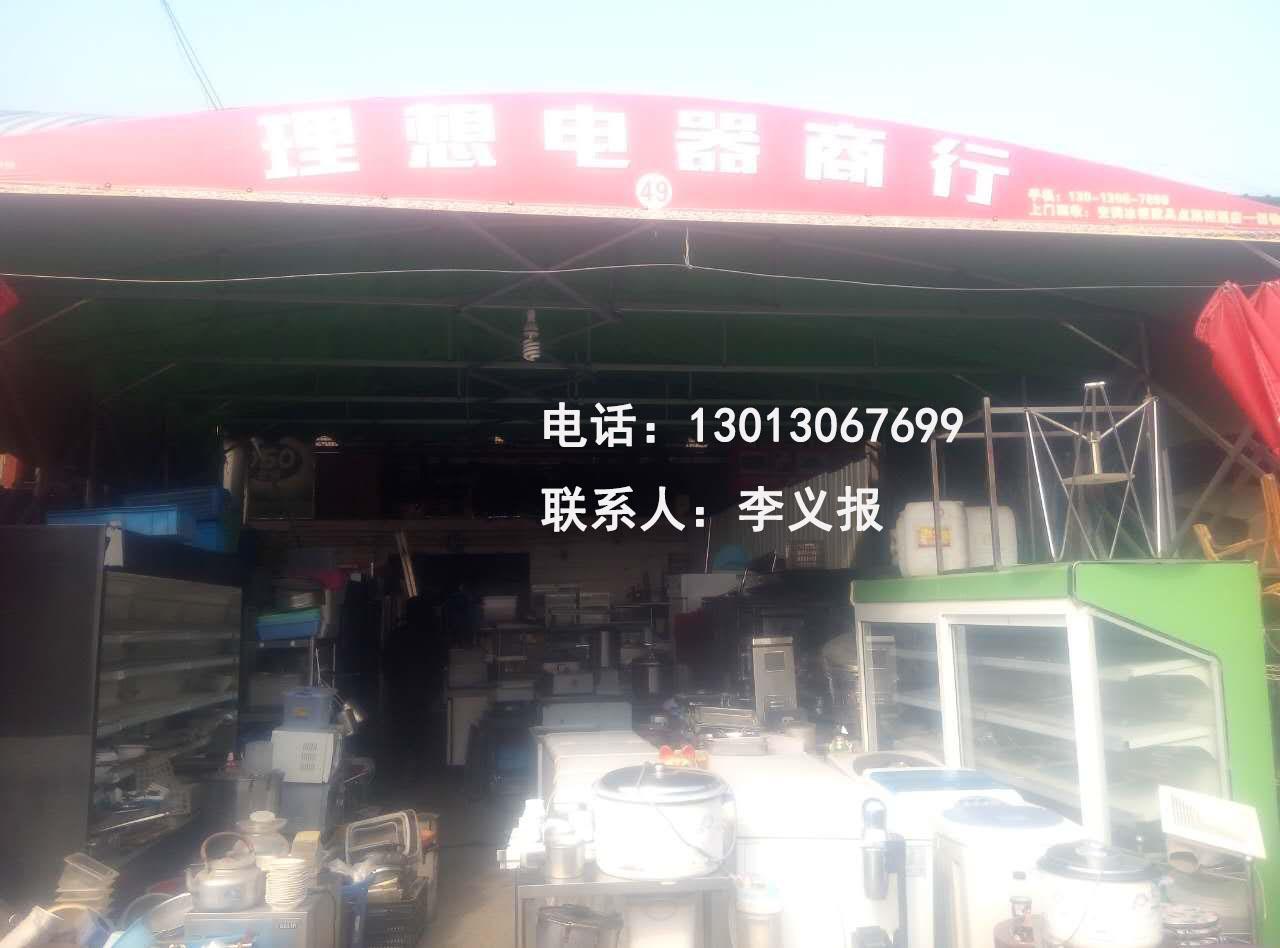 周谷堆旧货交易市场--理想电器商行--油炸炉